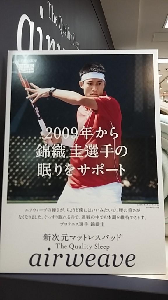Japanese tenniss player advertising mattresses