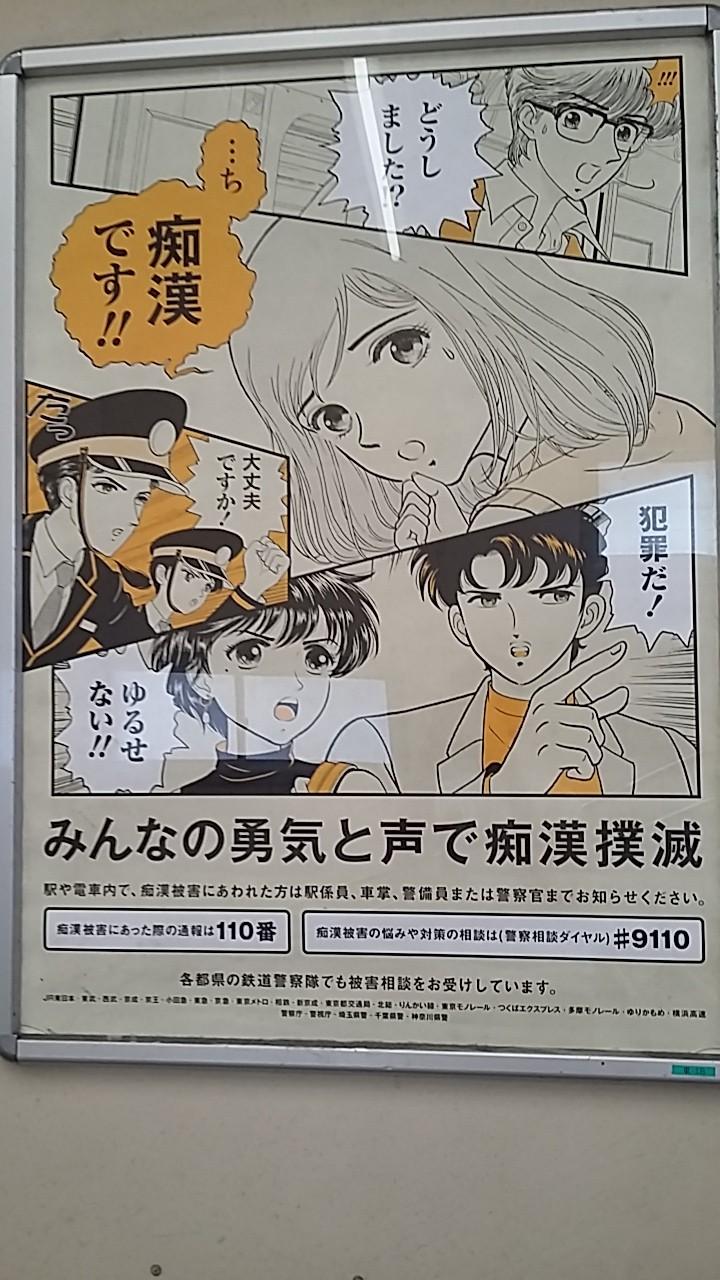 Anime advert in subway, Tokyo