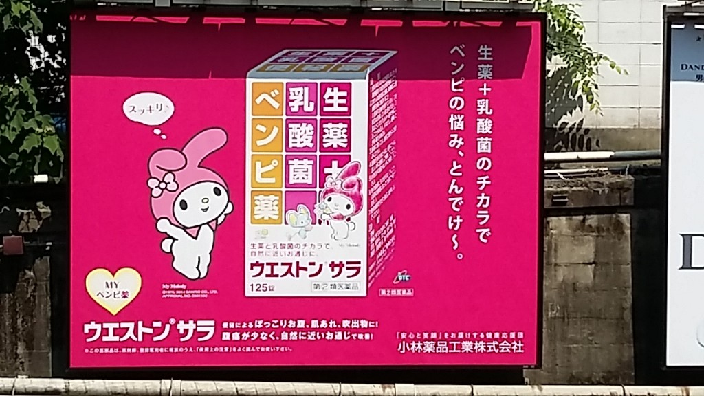 Japanese anime advert at a subway station